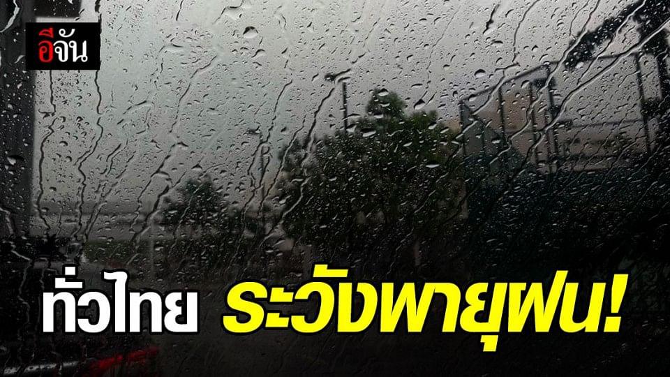 ทั่วประเทศอาจมีพายุฝนฟ้าคะนอง