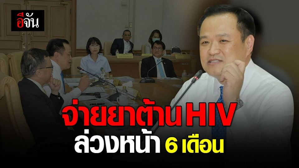 กรมควบคุมโรค ชง รพ.จ่ายยาต้านเอชไอวีให้ผู้ป่วยรวดเดียว 6 เดือน
