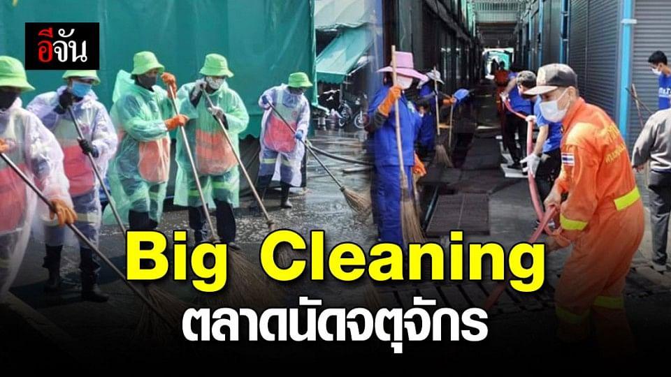 กทม. Big Cleaning ตลาดนัดจตุจักร