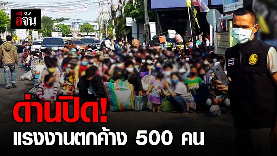แรงงานกัมพูชาตกค้างหน้าด่านกว่า 500 คน ไม่ทราบข่าวปิดด่าน จ.สระแก้ว