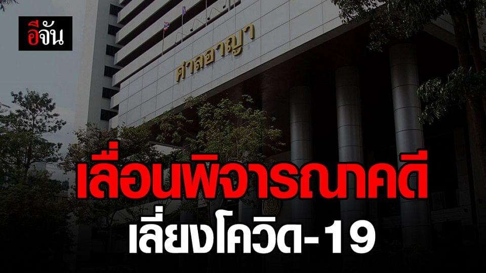 ศาลยุติธรรม ประกาศ เลื่อนนัดพิจารณาคดี ลดการแพร่กระจายเชื้อโควิด-19