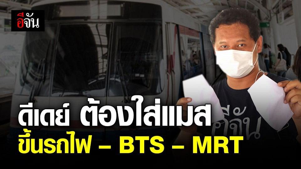 ดีเดย์! ขึ้นรถไฟ – BTS – MRT ต้องสวมหน้ากากอนามัย