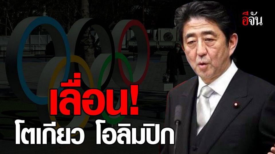 ฟันธงแล้ว! 'โตเกียว โอลิมปิก 2020' เลื่อนจัดปี 2021 แต่ใช้ชื่อเดิม