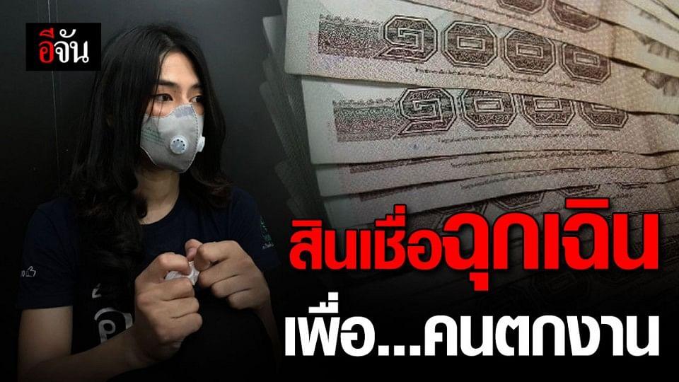 รัฐบาลปล่อยสินเชื่อฉุกเฉิน เยียวยาคนตกงาน