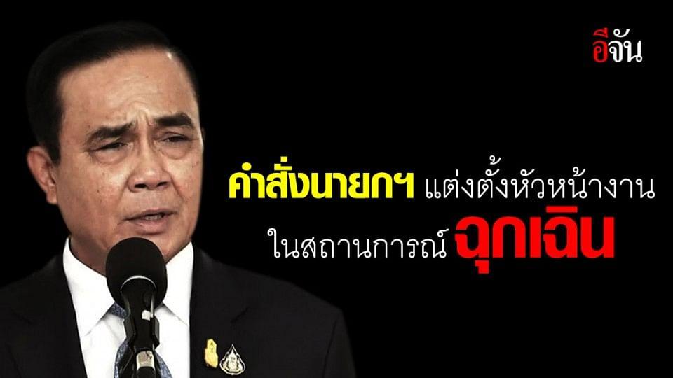 คำสั่งนายกรัฐมนตรี แต่งตั้งผู้กำกับการปฏิบัติงานในสถานการณ์ฉุกเฉิน