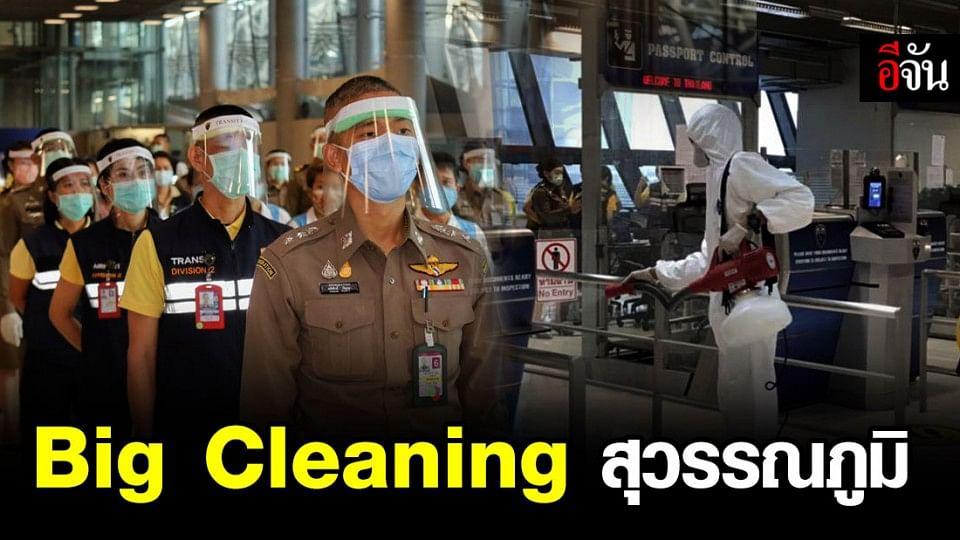 จนท.ตม. รวมกำลัง Big Cleaning สนามบินสุวรรณภูมิ