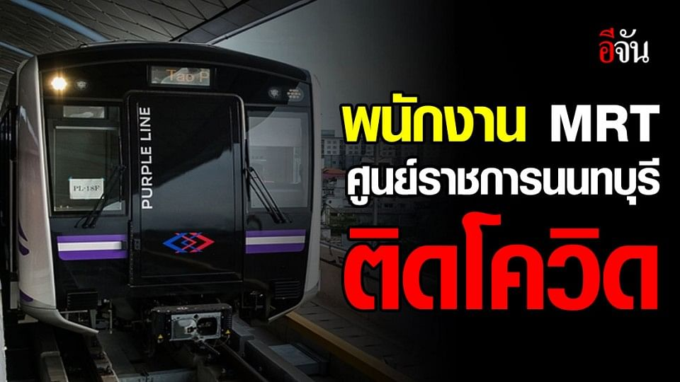 ปิด MRT สถานีศูนย์ราชการนนทบุรี พบพนักงานติดโควิด-19