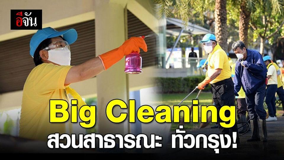 กทม. Big Cleaning สวนสาธารณะ 39 แห่งทั่วกรุงเทพฯ