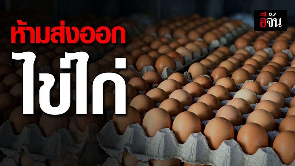 เอาจริง! จุรินทร์ ประกาศห้ามส่งออกไข่ - ใครขายแพงเจอคุก 7 ปี