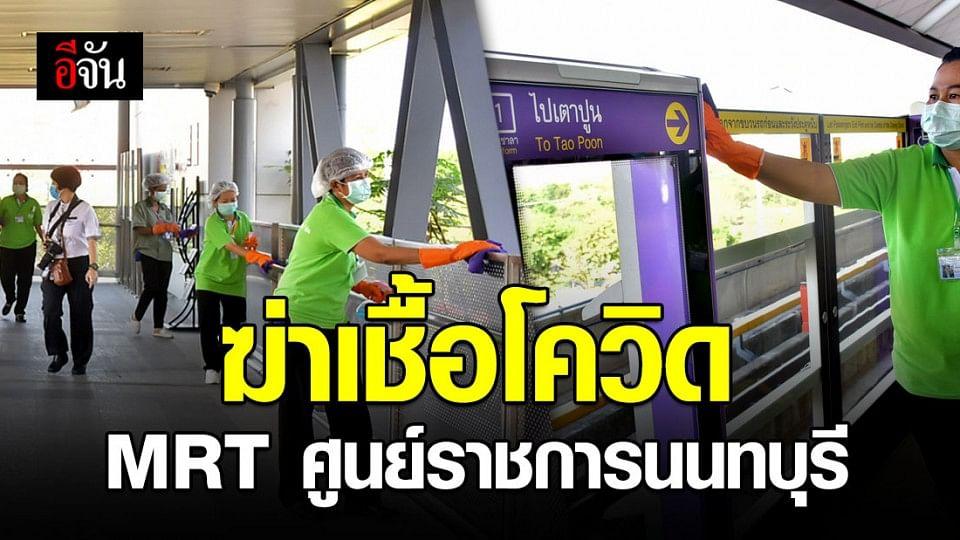 จนท.ทำความสะอาด MRT ศูนย์ราชการนนทบุรี หลังพบพนักงานติดเชื้อโควิด-19