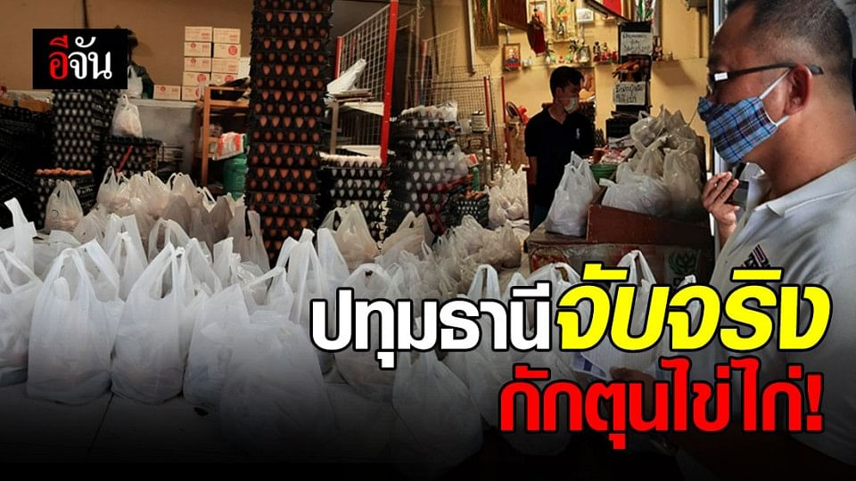 พ่อค้ากักตุนไข่ไก่กว่า 10,000 ฟอง แถมขายเกินราคา พาณิชย์ปทุมธานีไม่รีรอ จับจริง!