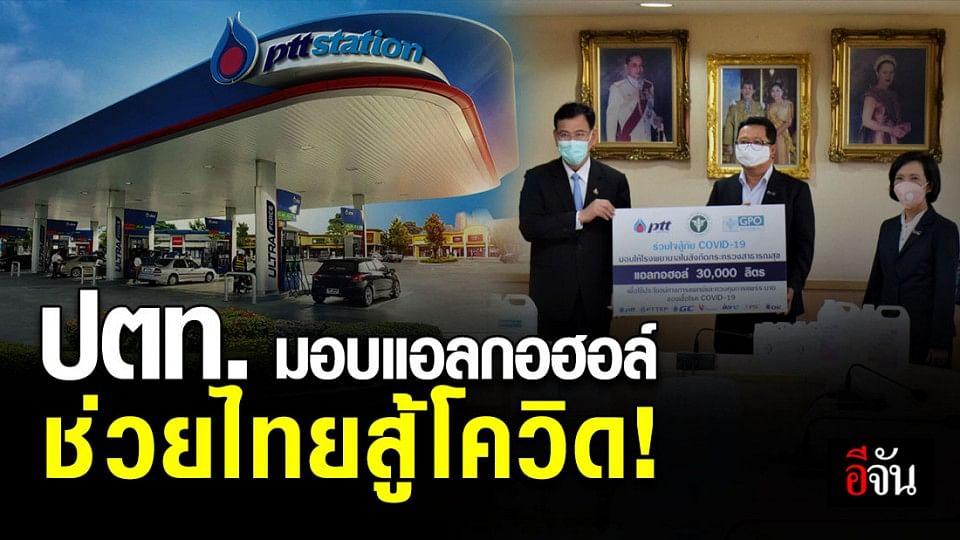 ปตท.สนับสนุนแอลกอฮอล์ 30,000 ลิตร ช่วยไทยสู้โควิด-19