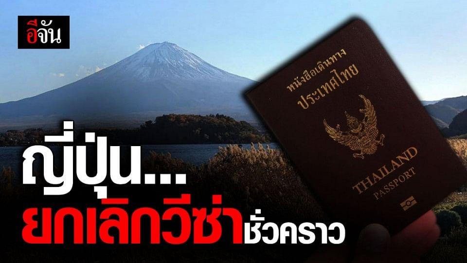 ญี่ปุ่น ประกาศ ยกเลิกวีซ่าชาวไทย-ต่างชาติ ชั่วคราว