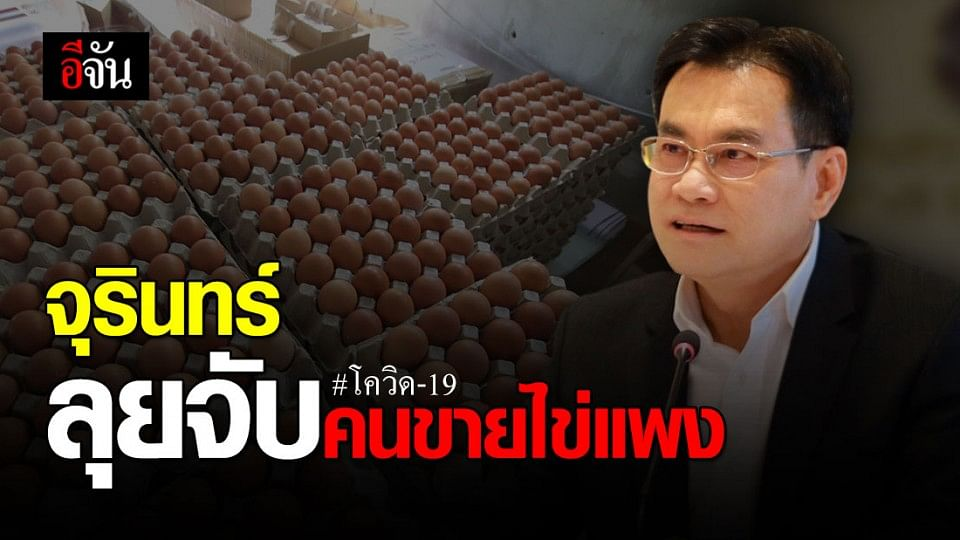 จุรินทร์ เอาจริง! จับขายไข่แพง - วอน ปชช. อย่ากักตุนไข่ไก่