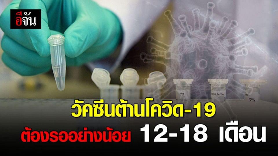 WHO ชี้ ยอดผู้ป่วยโควิด-19 ทั่วโลกทะลุครึ่งล้าน ต้องรอวัคซีนอย่างน้อย 12 - 18 เดือน