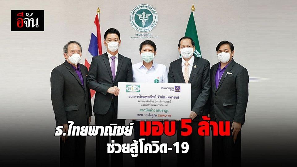 ธนาคารไทยพาณิชย์ บริจาค 5 ล้าน ช่วยซื้ออุปกรณ์ทางการแพทย์ สู้โควิด19