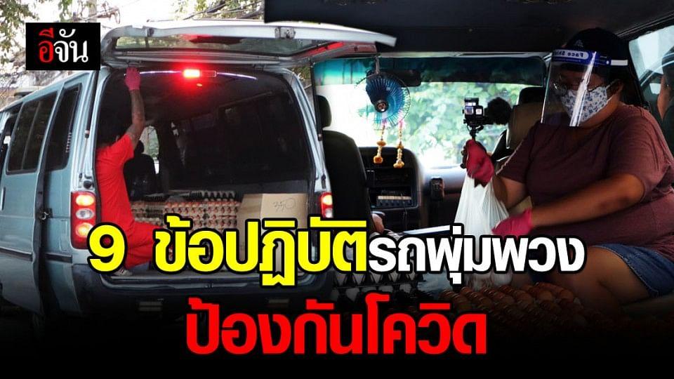 กรมอนามัย แนะรถพุ่มพวง ปฏิบัติ 9 ข้อ ป้องกันโควิด-19