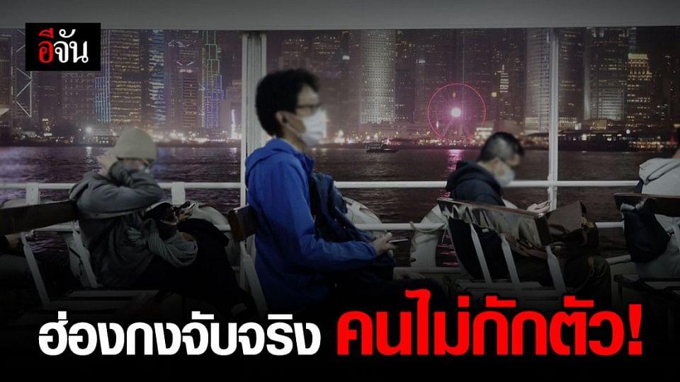 หนุ่มฮ่องกงไม่กักตัวอยู่บ้าน ถูกจำคุก 3 เดือน