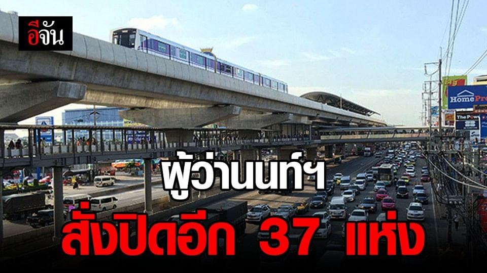 นนทบุรีสั่งปิดสถานที่เสี่ยง 37 แห่งคุมโควิด-19