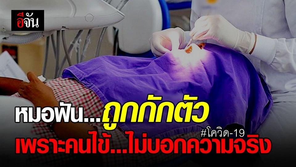 หมอฟันถูกกักตัวเพราะคนไข้ ปกปิดประวัติเสี่ยง!