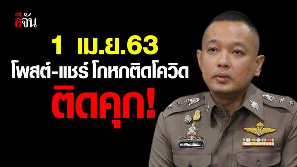 ปอท.เตือน 1 เม.ย.63 คนไทยอย่าโพสต์-แชร์เรื่องโกหก ติดโควิด อาจติดคุกได้