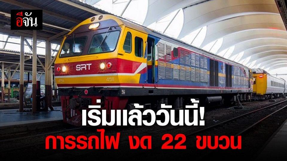 การรถไฟประกาศงดเดิน รถไฟ 22 ขบวนชั่วคราว