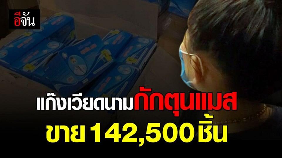 ตม. จับชาวเวียดนาม เช่าบ้านลักลอบขายแมส ยึดของกลาง 142,500 ชิ้น