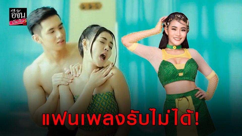 """ดราม่าหนัก แฟนเพลงรับไม่ได้ """"ลำไย ไหทองคำ"""" ร้องครางใน MV ดังสนั่น"""