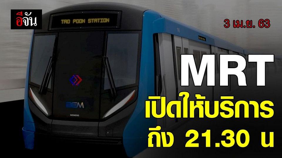 รฟม. MRT แจ้งปรับเปลี่ยนเวลาให้บริการถึง 21.30 น. เริ่มวันนี้ 3 เม. ย. 63