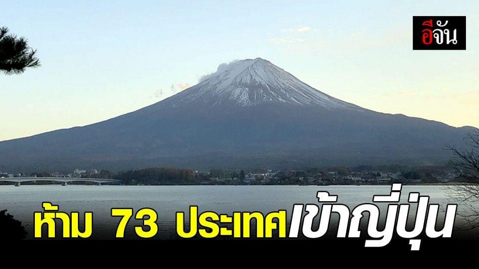 ญี่ปุ่น ประกาศห้ามผู้ที่เดินทางจาก 73 ประเทศเข้าเมือง