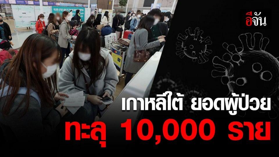 เกาหลีใต้ ผู้ป่วยโควิด-19 ทะลุ 10,000 ราย