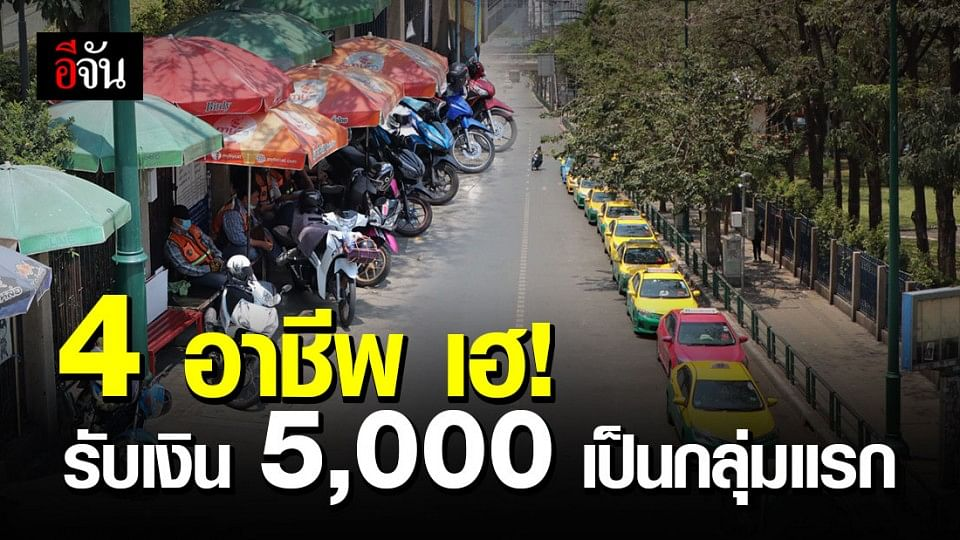 เปิด 4 อาชีพ เตรียมตัวรับเงินเยียวยาโควิด 5,000 บาท เป็นกลุ่มแรก