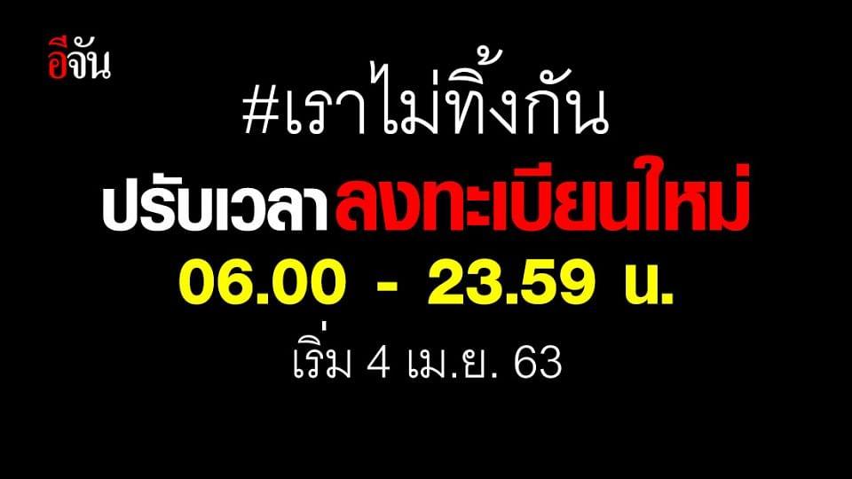 กรุงไทย ปรับเวลาลงทะเบียน #เราไม่ทิ้งกัน เป็น 06.00 - 23.59 น. ของทุกวัน เริ่ม 4 เม.ย. 63