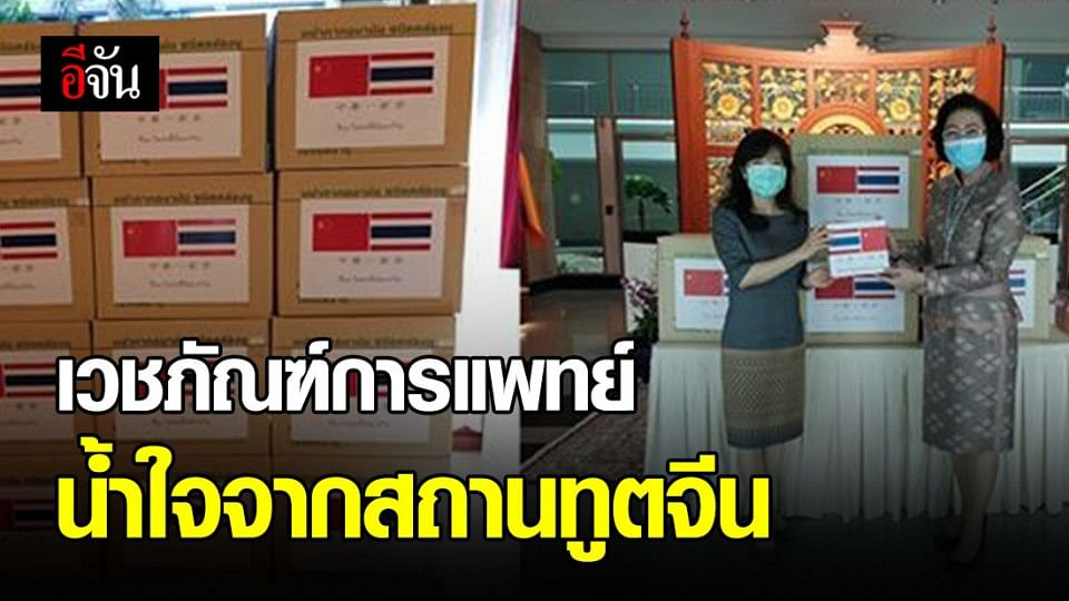 สถานทูตจีนบริจาคเวชภัณฑ์ให้ไทย ใช้ต่อสู้กับโควิด-19