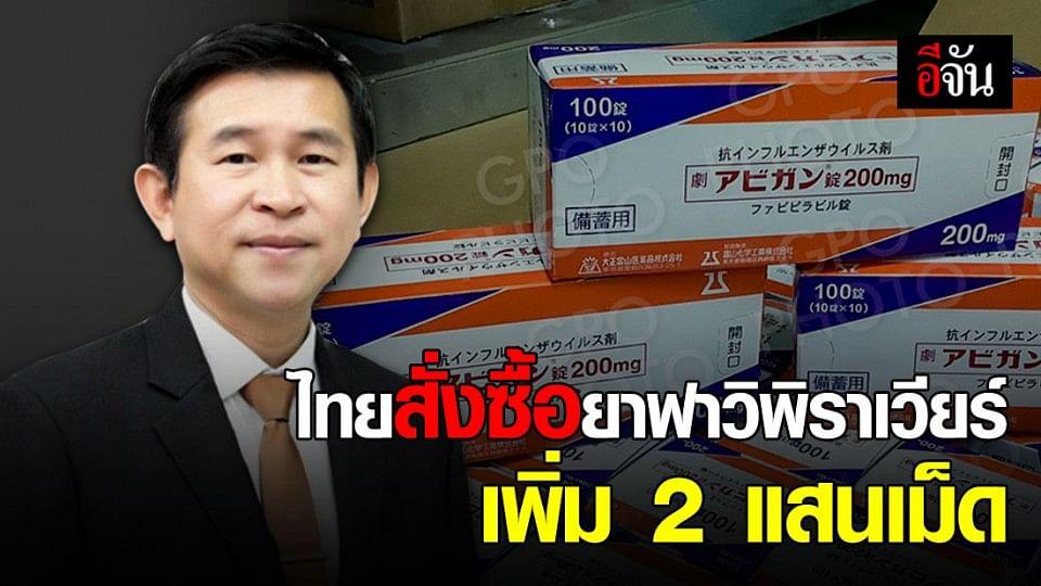รัฐบาลไทย สั่งซื้อยาฟาวิพิราเวียร์ รักษาผู้ป่วยโควิด-19 จากญี่ปุ่นและจีน รวมกว่า 2.87 แสนเม็ด