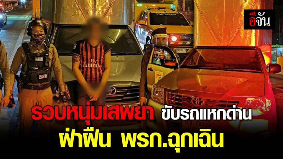 ตำรวจทางหลวงมอเตอร์เวย์สาย 9 จับหนุ่มเสพยาขับรถแหกด่านฝ่าฝืน พ.ร.ก.ฉุกเฉิน