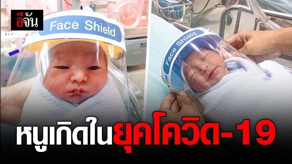 รพ.เปาโลสมุทรปราการ สวม Face Shield ให้เด็กทารกป้องกันโควิด-19