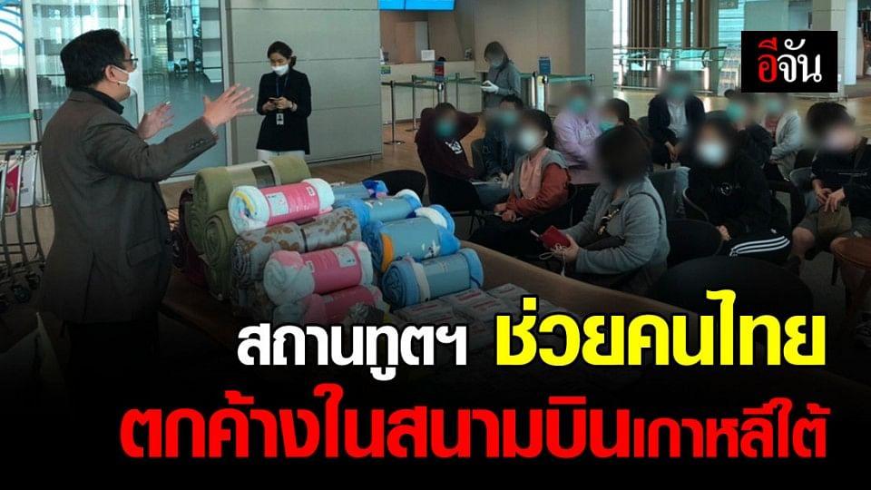 สถานเอกอัครราชทูต ณ กรุงโซล ช่วยคนไทยกว่า 35 คน ที่ตกค้างในสนามบินเกาหลีใต้