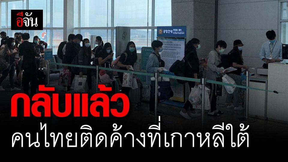 สถานทูตฯ ส่งคนไทยกว่า 57 คน ที่ติดค้างในสนามบินเกาหลีใต้ กลับประเทศแล้ว