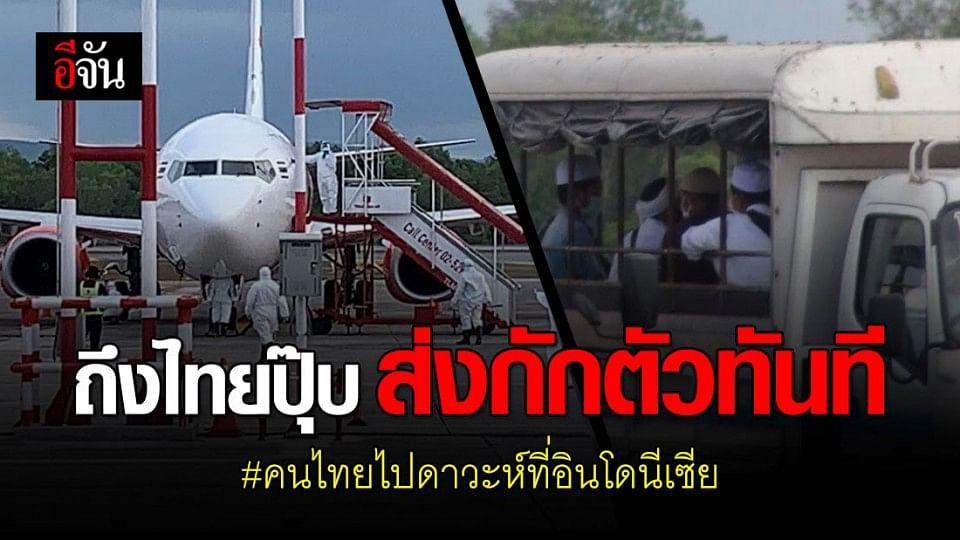 กลุ่มคนไทยไปดาวะห์ที่อินโดนีเซีย 76 คน ถึงไทยแล้ว ส่งกักตัวทันที