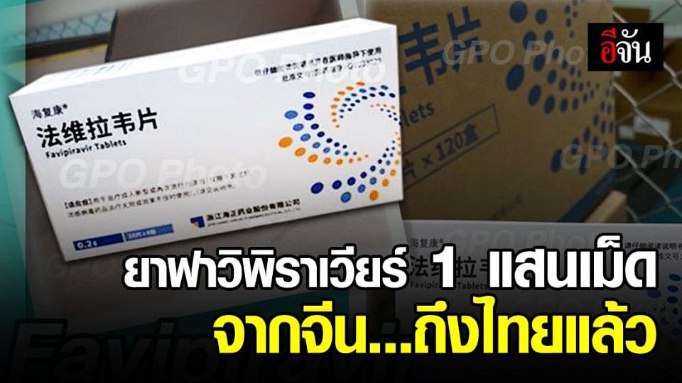 เตรียมกระจาย ยาฟาวิพิราเวียร์ 100,000 เม็ด หลังจีนส่งถึงไทยแล้ว