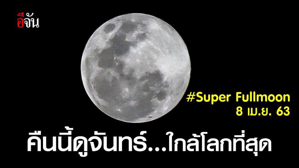 8 เม.ย.63 เกิดปรากฏการณ์ดวงจันทร์เต็มดวงใกล้โลกที่สุดในรอบปี