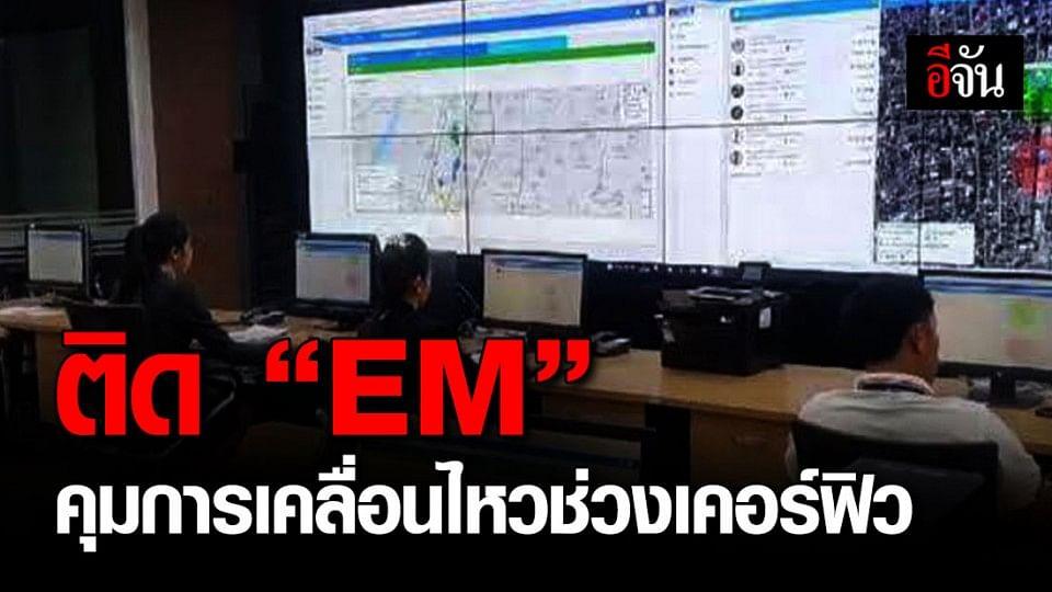 """เลขาศาลฯ สั่งคุมเข้ม ติด """"กำไล EM"""" คุมการเคลื่อนไหว ผู้ได้รับการปล่อยชั่วคราวโดยศาล ช่วงเคอร์ฟิว"""