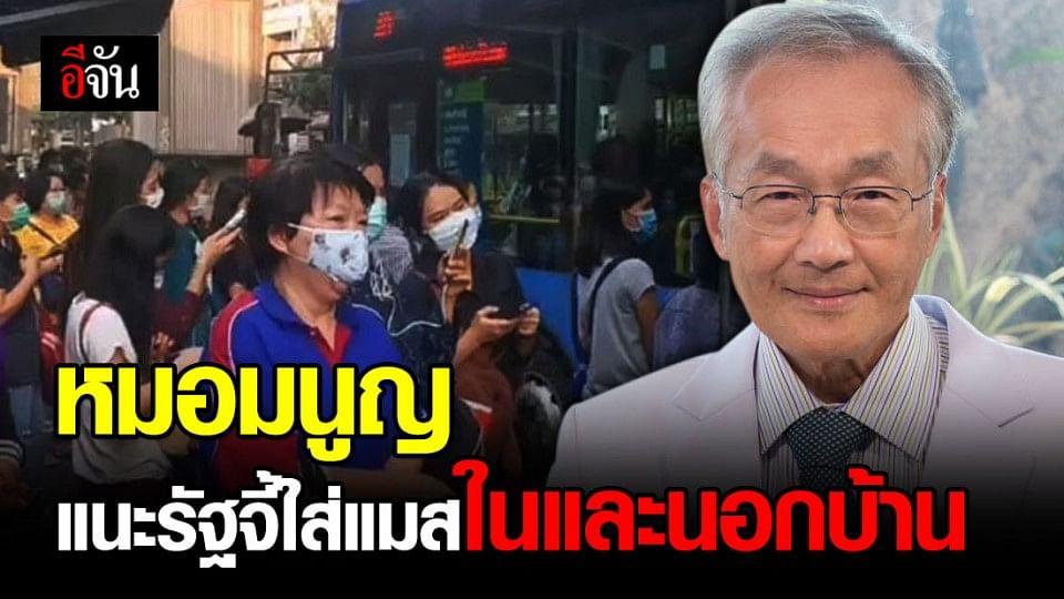หมอมนูญ ชี้คนไทยติดโควิด-19 จากคนใกล้ชิดเยอะ แนะรัฐบังคับใส่แมสทั้งในและนอกบ้าน