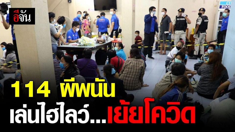 ฝ่า พ.ร.ก.ฉุกเฉิน ปกครองบุกจับบ่อนใหญ่ กลางเมืองนนทบุรี