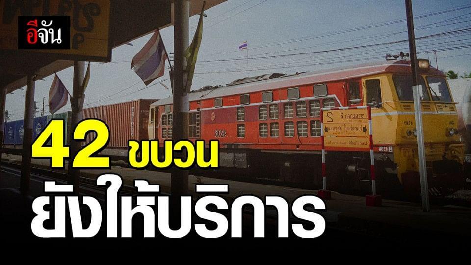 ใครต้องเดินทางด้วยรถไฟ เช็ค 42 ขบวนที่ยังให้บริการ ด่วน!