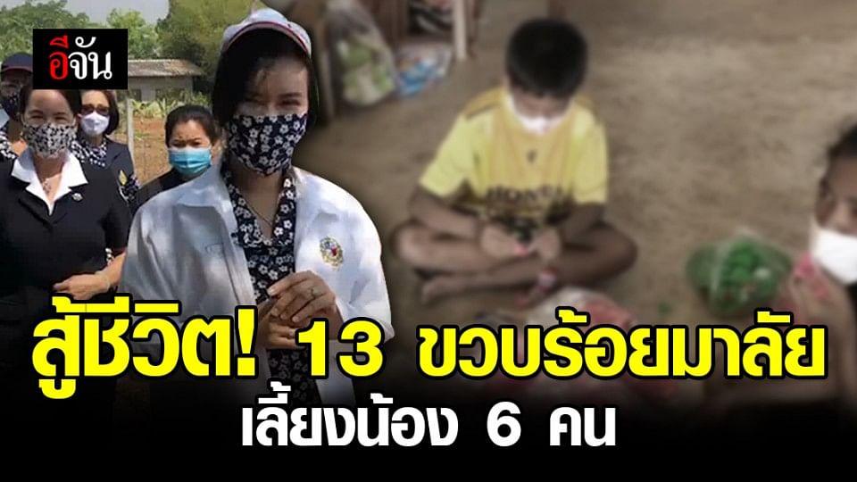 หัวหน้าครอบครัววัย 13 สู้ชีวิต! ร้อยมาลัยเลี้ยงตาป่วยอัมพฤกษ์ และ น้องอีก 6 ชีวิต