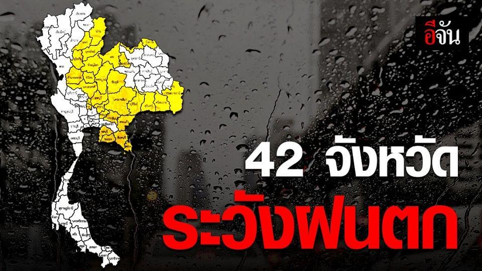 อุตุฯ เตือน มีพายุฝนฟ้าคะนองและลมกระโชกแรงใน 42 จังหวัด