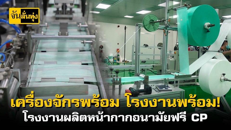 สัปดาห์ที่ 5 CP สร้างโรงงานผลิตหน้ากากอนามัยฟรี
