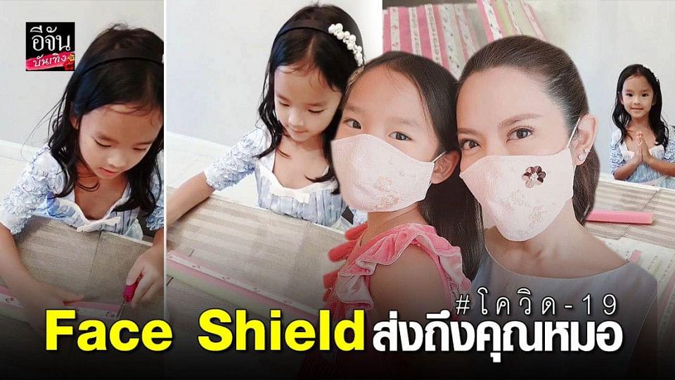 """""""น้องปีใหม่"""" ช่วยแม่แอฟทำ Face Shield ส่งให้ รพ."""